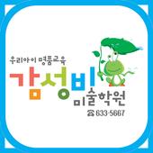 대구감성비미술학원 icon
