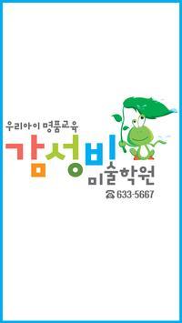 대구감성비미술학원 poster