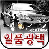 일품광택(구로구 개봉동) icon