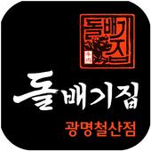 돌배기집(광명철산점) icon