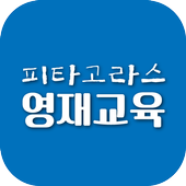피타고라스영재교육 icon