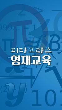 피타고라스영재교육 poster