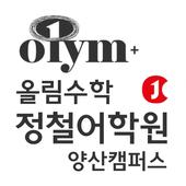 양산정철어학원(광주 양산동) icon