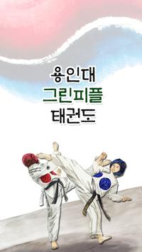 용인대 그린피플 태권도 poster