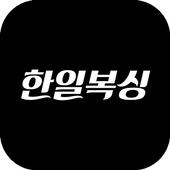 한일복싱(울산 신정동) icon