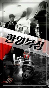 한일복싱(울산 신정동) poster