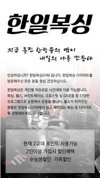 한일복싱(울산 신정동) apk screenshot