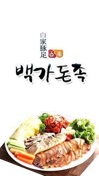백가돈족 poster