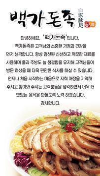 백가돈족 apk screenshot