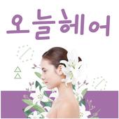 오늘헤어(익산) icon