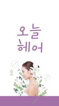 오늘헤어(익산) poster
