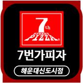 7번가피자 해운대신도시점 icon