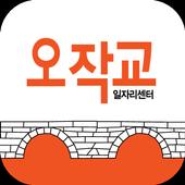 오작교-음식점일자리 구인구직어플 icon