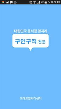 오작교-음식점일자리 구인구직어플 poster