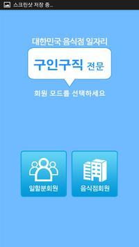 오작교-음식점일자리 구인구직어플 apk screenshot