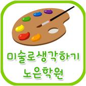 미술로생각하기노은학원 icon