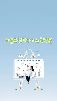 미술로생각하기노은학원 poster