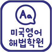 미국영어해법학원(부산 다대동) icon