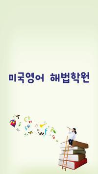 미국영어해법학원(부산 다대동) poster