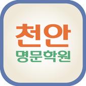 천안명문학원(천안 직산읍) icon