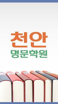 천안명문학원(천안 직산읍) poster