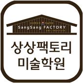 상상팩토리미술학원(광주 운암동) icon