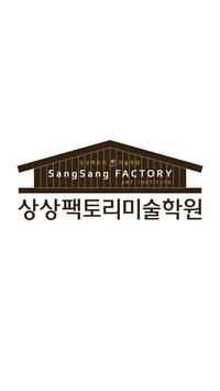 상상팩토리미술학원(광주 운암동) poster