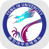 용인대무성태권도(금천구 시흥동) icon