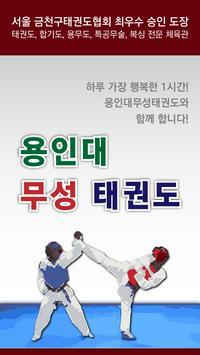 용인대무성태권도(금천구 시흥동) poster
