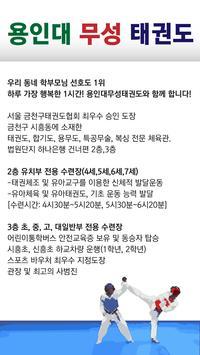 용인대무성태권도(금천구 시흥동) apk screenshot