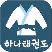 하나태권도(대전 송촌동) icon