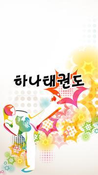 하나태권도(대전 송촌동) poster
