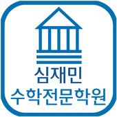 심재민수학전문학원(김해 내동) icon