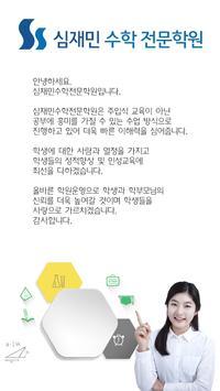 심재민수학전문학원(김해 내동) apk screenshot