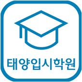 태양입시학원(대구 성당동) icon