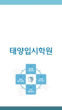 태양입시학원(대구 성당동) poster