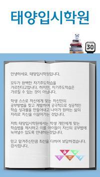 태양입시학원(대구 성당동) apk screenshot
