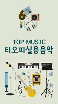 티오피실용음악(양천구 신정동) poster