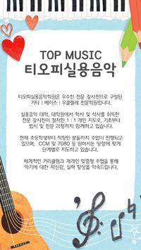 티오피실용음악(양천구 신정동) apk screenshot