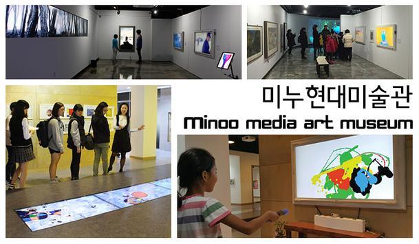 미누현대미술관(성남시 신흥동) screenshot 1