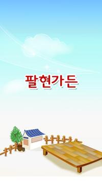 팔현가든(남양주 팔현리) poster
