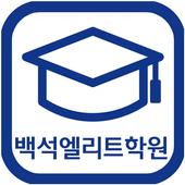 백석엘리트(천안 백석동) icon