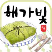 해가빛(춘천 장학리) icon