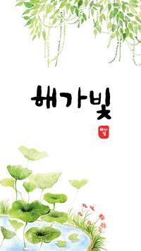 해가빛(춘천 장학리) poster