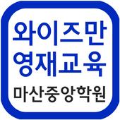 와이즈만영재교육마산중앙학원 icon