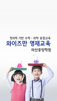 와이즈만영재교육마산중앙학원 poster