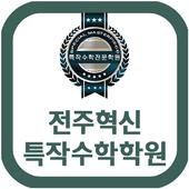 전주혁신특작수학학원(전주 장동) icon