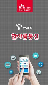 한아름통신 (경주 성건동) poster