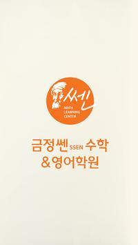 부산금정쎈수학영어학원(구서동) poster