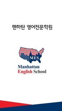 맨하탄영어전문학원(김포 장기동) poster